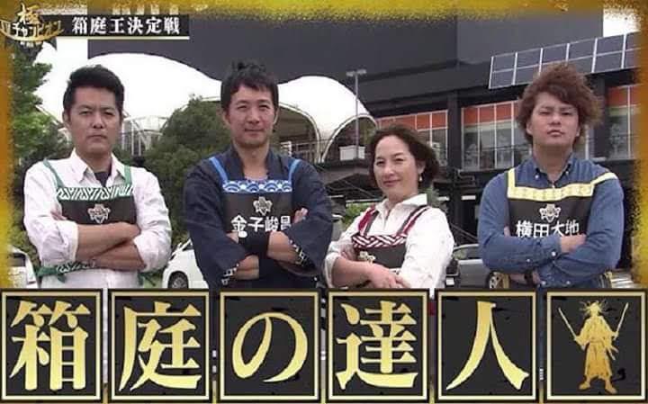 TVチャンピオン極箱庭王決定戦出場メンバー